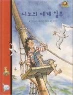Nino en coréen-3